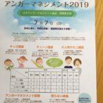 親子で学ぶアンガーマネジメント2019夏 日野市